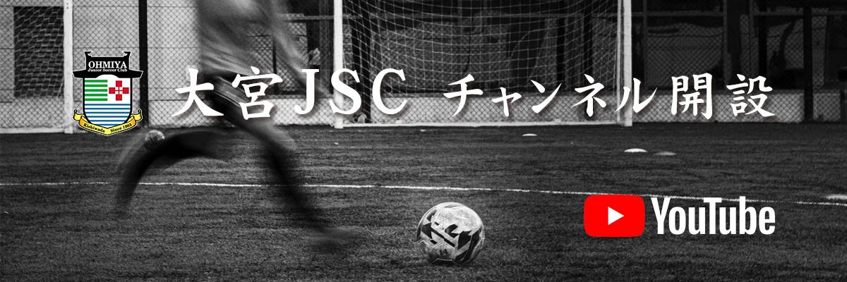 大宮JSC Youtubeチャンネル